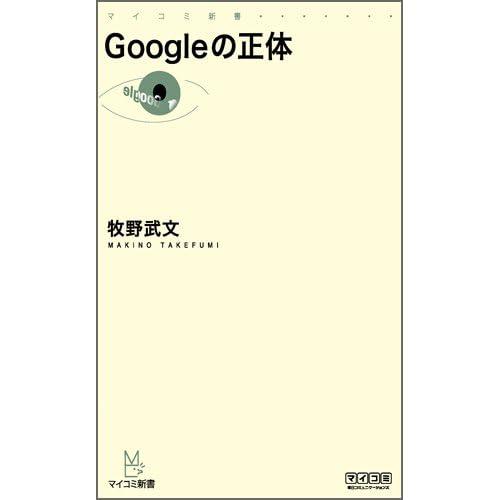 Googleの正体 (マイコミ新書)