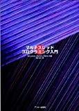 マルチスレッドプログラミング入門 (サンソフトプレスシリーズ)