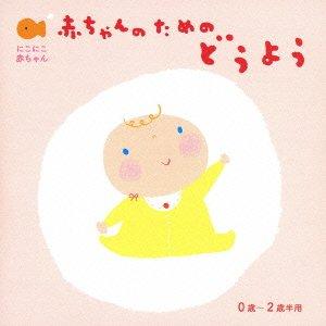 AKACHAN NO TAMENO DOUYO ZEROSAI-NISAI HAN YOU(2CD)