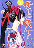 天上天下 16 (ヤングジャンプコミックス)
