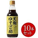 日本丸天醤油 天翔ゆずぽん酢 360ml 10本セット