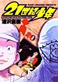 21世紀少年 下—本格科学冒険漫画 (下巻) ビッグコミックス