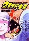 20世紀少年 第下巻 2007年09月28日発売
