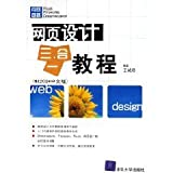 Web Design Tutorials triple (MX2004 Chinese version) [paperback]
