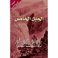 Al Jabal Al Khames (The Fifth Mountain)