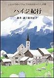 ハイジ紀行―ふたりで行く『アルプスの少女ハイジ』の旅 (MOE BOOKS)