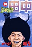 中退アフロ田中 10 (ビッグコミックス)
