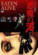 ■ 悪魔の沼 デラックス・エディション  [DVD]