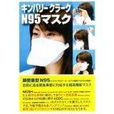 N95対応マスク(キンバリークラーク)×10セット KS-55 0246657