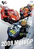 2008 MotoGP 年間総集編 [DVD]