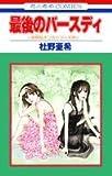 最後のバースディ / 杜野 亜希 のシリーズ情報を見る