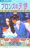 ブロンズの天使 2 (フラワーコミックス)
