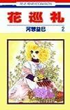 花巡礼 2 (花とゆめCOMICS)