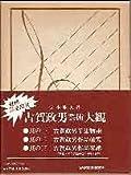 古賀政男芸術大観 (1978年)