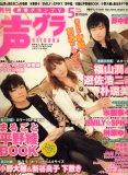 声優グランプリ 2008年 05月号 [雑誌]