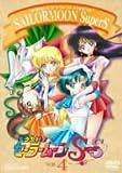 美少女戦士セーラームーンSuperS VOL.4 [DVD]