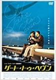 ゲート・トゥ・ヘヴン  Veit Helmer [DVD]