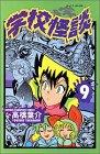 学校怪談 9 (少年チャンピオン・コミックス)