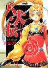 八犬伝 1 (ホーム社漫画文庫)