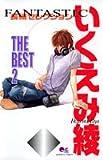 いくえみ綾 THE BEST2 ―FANTASTIC長編セレクション (いくえみ綾 THE BEST) (クイーンズコミックス)