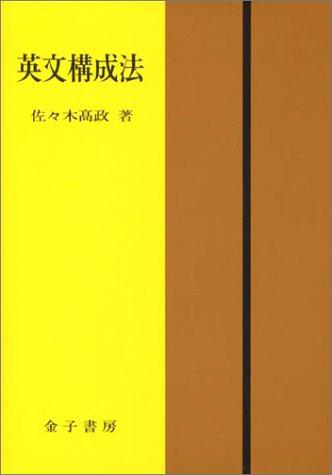 英文構成法 5訂新版