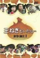 玉ねぎむいたら DVD-BOX 1