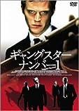 ギャングスター・ナンバー1 [DVD]