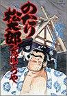 のたり松太郎 26 (ビッグコミックス)