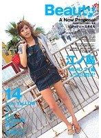 [未歩] Beauty Style 14 MIHO