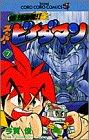 爆球連発!!スーパービーダマン (7) (てんとう虫コミックス―てんとう虫コロコロコミックス)