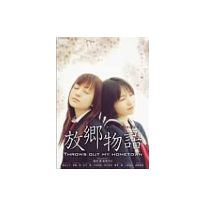放郷物語 THROWS OUT MY HOMETOWN [DVD]