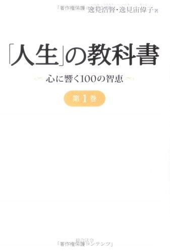 人生の教科書 第1巻 ~心に響く100の知恵~