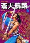 蒼天航路 第6巻 1997年01月21日発売