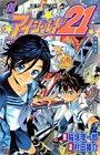アイシールド21 11 (ジャンプ・コミックス)