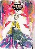 弥次喜多 in DEEP 廉価版 3 (ビームコミックス)