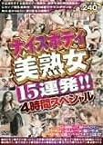 ナイスボディ美熟女 15連発!!4時間スペシャル