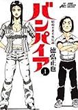 昭和不老不死伝説 バンパイア 1 (ジャンプ・コミックスデラックス)