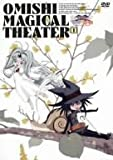 臣士魔法劇場リスキー☆セフティ1 [DVD]