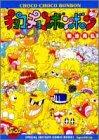 チョコチョコボンボン (Vジャンプブックス コミックシリーズ)