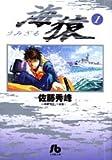 海猿 (1) (小学館文庫 (さI-1))