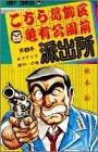 こちら葛飾区亀有公園前派出所 第8巻 1979-06発売