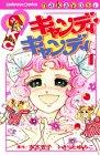 キャンディ・キャンディ (1)  講談社コミックスなかよし (222巻)