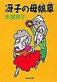 冴子の母娘草 (集英社文庫)