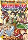 コミック 戦国無双 サムライウォーズ Vol.2 (Koei game comics)