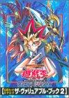 遊☆戯☆王オフィシャルカードゲームデュエルモンスターズ公式カードカタログ ザ・ヴァリュアブル・ブック (2)