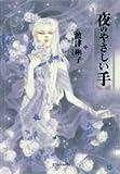 夜のやさしい手 / 波津 彬子 のシリーズ情報を見る