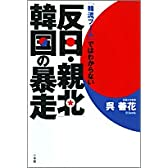 「反日・親北」韓国の暴走―「韓流ブーム」ではわからない