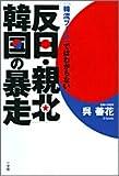 「反日・親北」韓国の暴走—「韓流ブーム」ではわからない