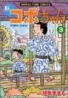 新コボちゃん (3) (MANGA TIME COMICS)