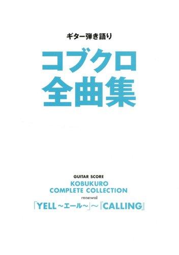 ギター弾き語り コブクロ全曲集 「YELL~エール~」~『CALLING』